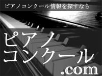 tokyo.piano-concours