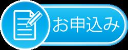 application_button_20141219_01