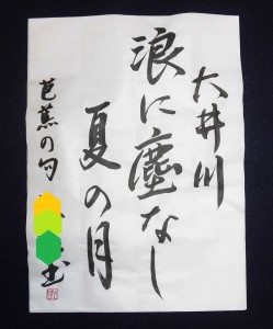 syokyu3