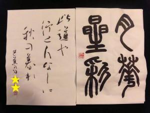 11月/規定漢字仮名交・自由課題