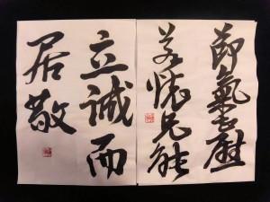 11月/規定漢字・臨書漢字