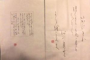 11月/臨書仮名・規定仮名