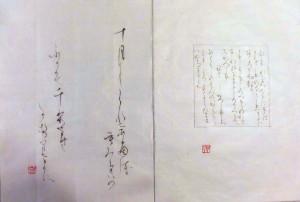 10月/規定仮名・臨書仮名