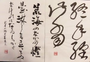 規定漢仮交・臨書漢字