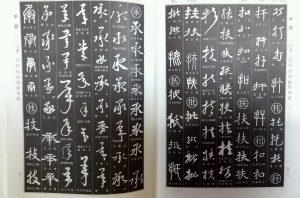 書道字典 (2)