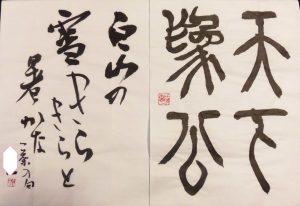 8月分規定漢字仮名交・自由