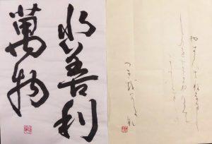 8月分規定漢字・規定仮名