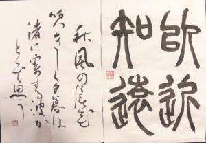 9月分規定漢字仮名交・自由 ⇑