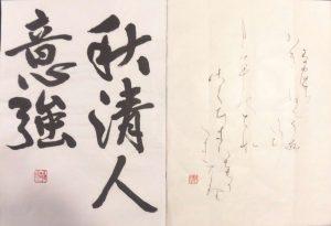 9月分規定漢字・規定仮名 ⇑