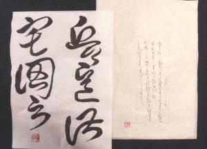 9月分臨書漢字・仮名 ⇑